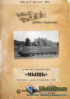 World of Tanks (Второй фронт №10) - Maus (Мышь)