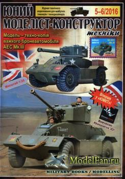 Юный Моделист-Конструктор №05-06/2016 - Бронеавтомобиль AEC Mk.III