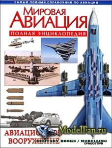 Мировая авиация - Авиационное вооружение (Полная энциклопедия)