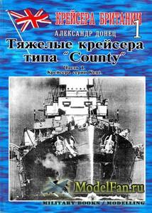 Крейсера Британии 1 - Тяжелые крейсера типа