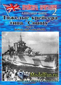 Крейсера Британии 2 - Тяжелые крейсера типа