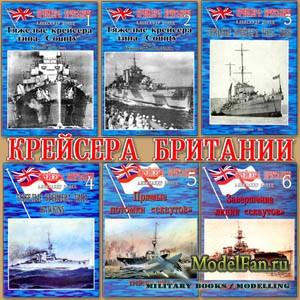 Крейсера Британии - 6 книг (Александр Донец)
