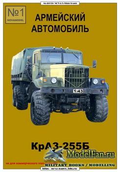Novamodel №1 - Армейский автомобиль КрАЗ-255Б