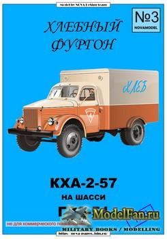 Novamodel №3 - Хлебный фургон КХА-2-57 на шасси ГАЗ-51