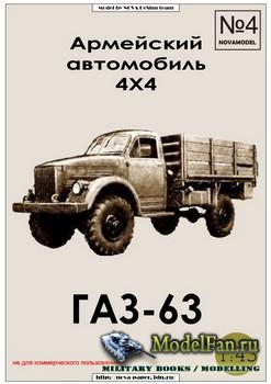 Novamodel №4 - Армейский автомобиль ГАЗ-63 (4X4)
