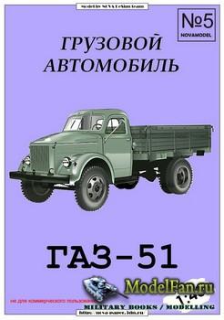 Novamodel №5 - Грузовой автомобиль ГАЗ-51