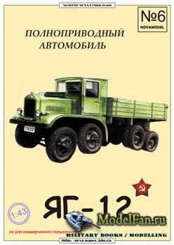 Novamodel №6 - Полноприводный автомобиль ЯГ-12