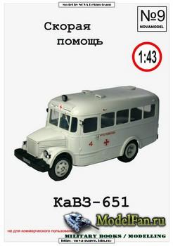 Novamodel №9 - Скорая помощь КаВЗ-651