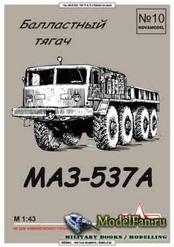 Novamodel №10 - Балластный тягач МАЗ-537А