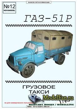 Novamodel №12 - Грузовое такси ГАЗ-51Р