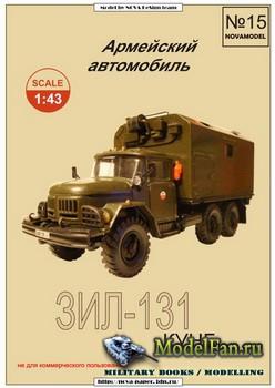 Novamodel №15 - Армейский автомобиль ЗИЛ-131 КУНГ
