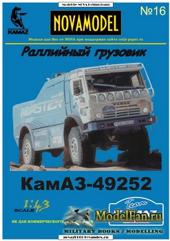 Novamodel №16 - Раллийный грузовик КамАЗ-49252