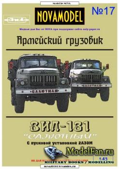 Novamodel №17 - Армейский грузовик ЗИЛ-131
