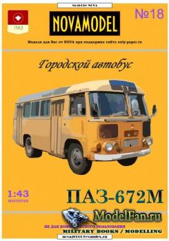 Novamodel №18 - Городской автобус ПАЗ-672М