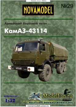 Novamodel №29 - Армейский бортовой тягач КамАЗ-43114
