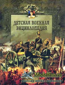 Детская военная энциклопедия - От мушкета до ракеты (Том 2)