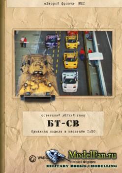 World of Tanks (Второй фронт №21) - БТ-СВ