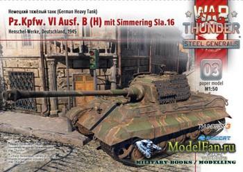 War Thunder №03 - Pz. Kpfw. VI Ausf B (H)