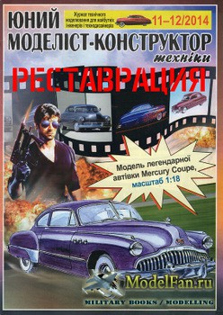 Юний Моделіст-Конструктор 11-12/2014 - Mercury Coupe 1949 (Реставрация)