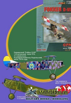 GPM 190 - Fokker D.VII (Перекрас)