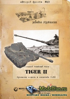 World of Tanks (Второй фронт №23) - Tiger II