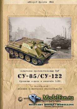 World of Tanks (Второй фронт №22) - СУ-85, СУ-122 и памятник-постамент