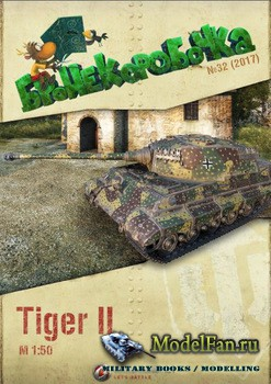Бронекоробочка №32 (2017) - Tiger II