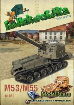 Бронекоробочка №33 (2017) - M53/M55