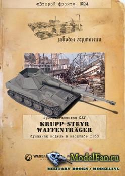 World of Tanks (Второй фронт №24) - Krupp-Steyr Waffenträger