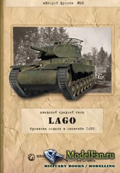 World of Tanks (Второй фронт №25) - Lago