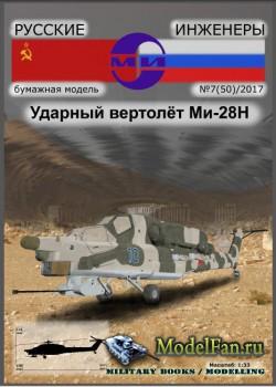 Русские инженеры №7(50)/2017 - Ударный вертолёт Ми-28Н