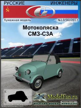 Русские инженеры №13(56)/2017 - Мотоколяска СМЗ-С3А