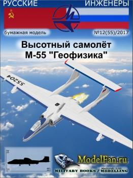 Русские инженеры №12(55)/2017 - Высотный самолёт М-55 «Геофизика»