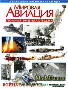 Мировая авиация - Война в воздухе (Полная энциклопедия)