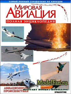 Мировая авиация - Авиационные происшествия (Полная энциклопедия)