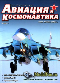 Авиация и Космонавтика вчера, сегодня, завтра №3 2017
