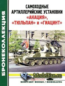 Бронеколлекция. Специальный выпуск №1(13) 2017 - Самоходные артиллерийские  ...