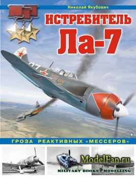 Истребитель Ла-7 (Николай Якубович)