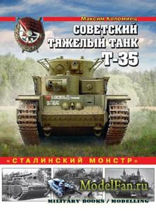 Советский тяжелый танк Т-35 (Максим Коломиец)