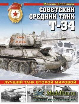 Советский средний танк Т-34 (Максим Коломиец)
