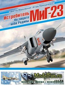 Истребитель МиГ-23. На защите неба Родины (Марковский В.Ю., Приходченко И.В ...