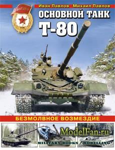 Основной танк Т-80. Безмолвное возмездие (Павлов И.В. Павлов М.В.)