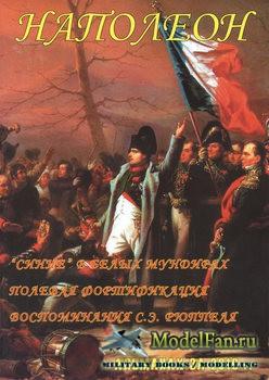 Наполеон: Альманах за 2010 год