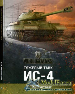 Тяжёлый танк ИС-4. Конструирование и производство (Коломиец М.В.)