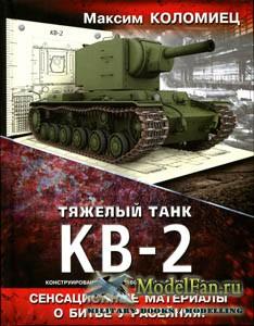 Тяжелый танк КВ-2. Сенсационные материалы о битве у Расейняя (Максим Коломи ...