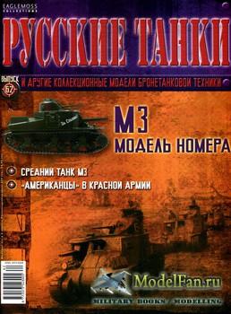 Русские танки (Выпуск 62) 2013 - M3