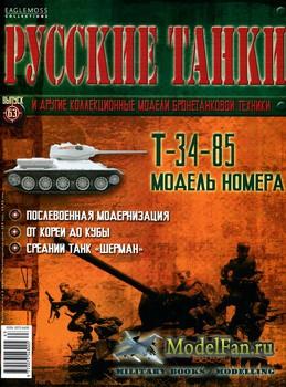 Русские танки (Выпуск 63) 2013 - Т-34-85