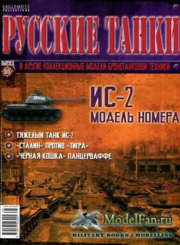 Русские танки (Выпуск 66) 2013 - ИС-2