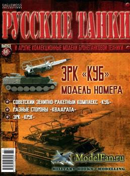 Русские танки (Выпуск 68) 2013 -  ЗРК «Куб»