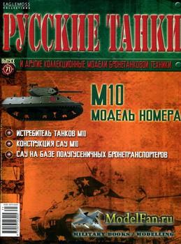 Русские танки (Выпуск 71) 2013 - M10